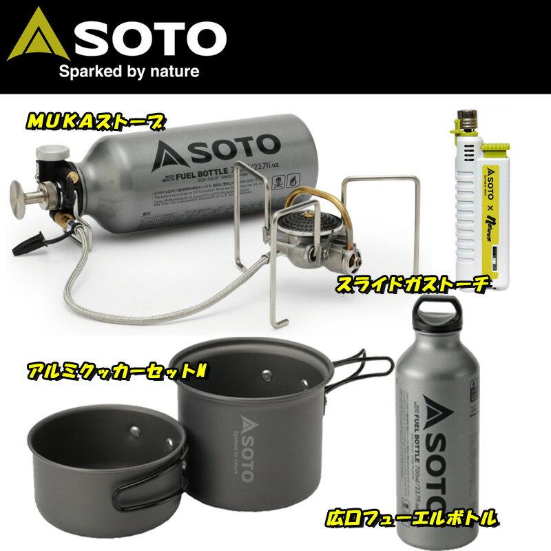 【送料無料】SOTO MUKAストーブ【数量限定セット】 SOD-371【あす楽対応】【SMTB】