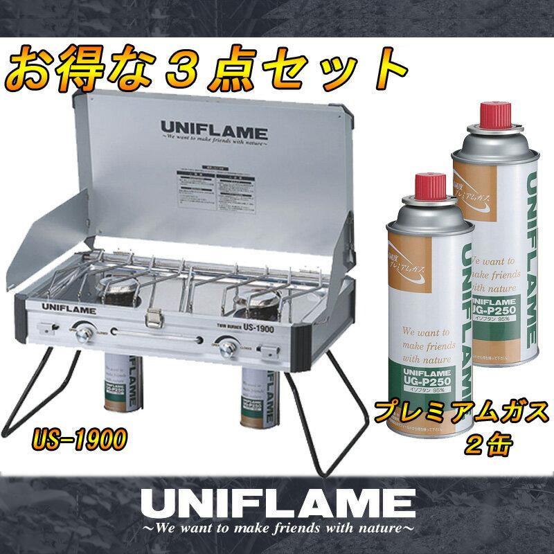 【送料無料】ユニフレーム(UNIFLAME) ツインバーナー US−1900+プレミアムガス×2 610305【SMTB】