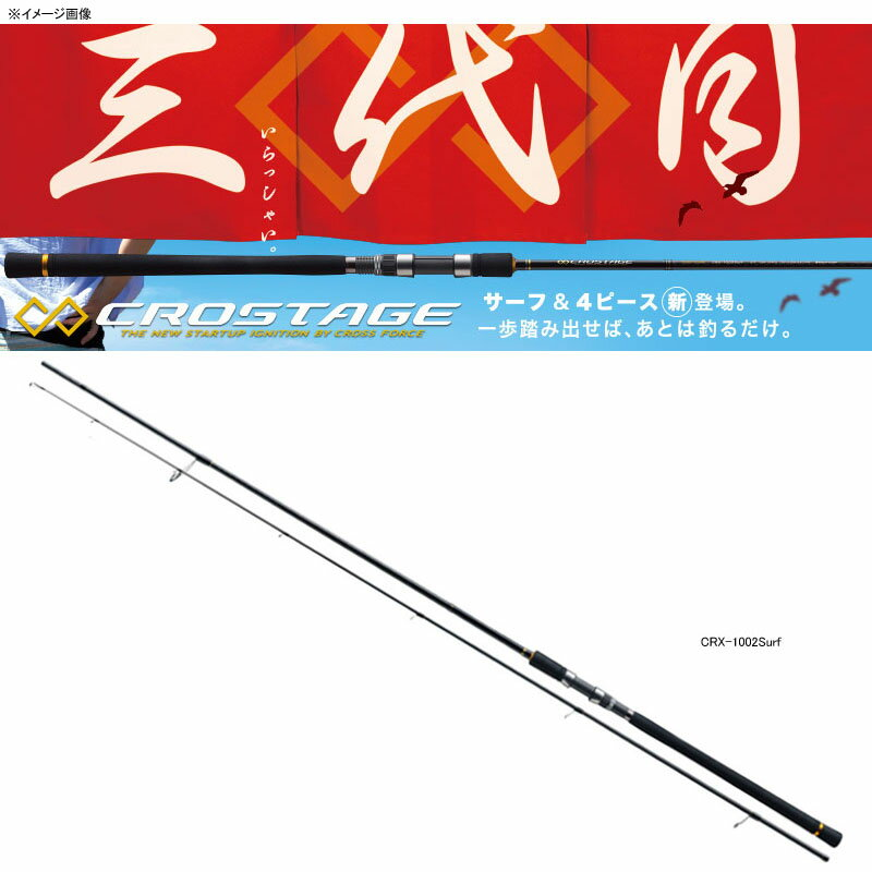 メジャークラフト 3代目クロステージ サーフシリーズ CRX-1062surf