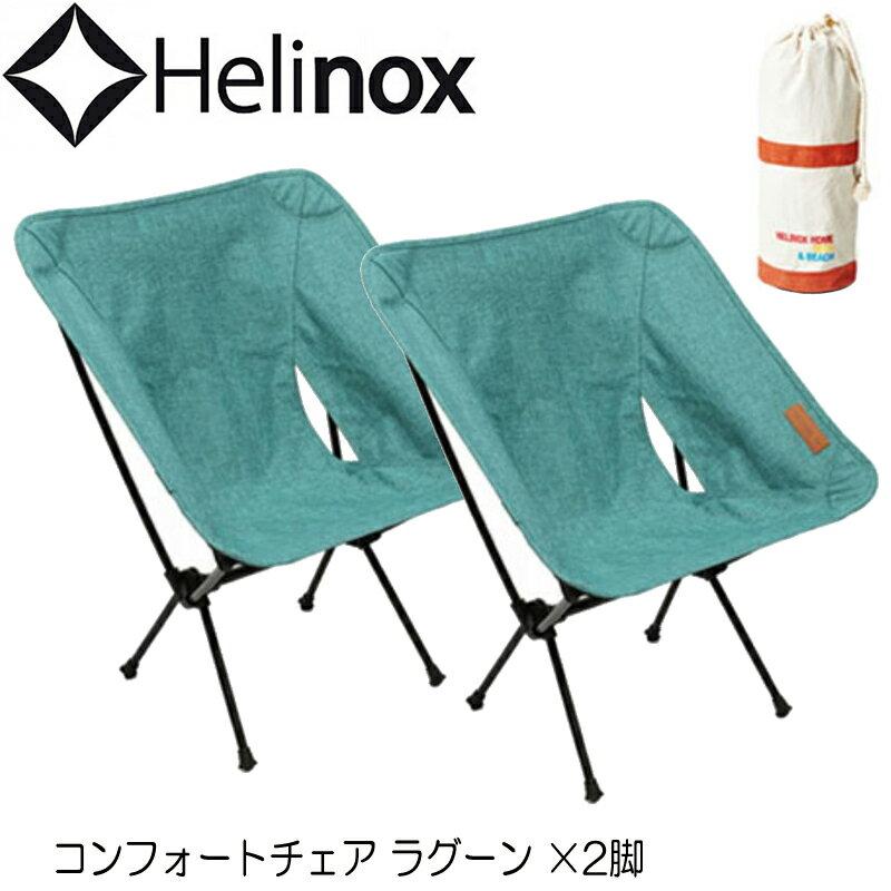 【送料無料】Helinox(ヘリノックス) コンフォートチェア×2脚【お得な2点セット】 ラグーン 19750001【あす楽対応】
