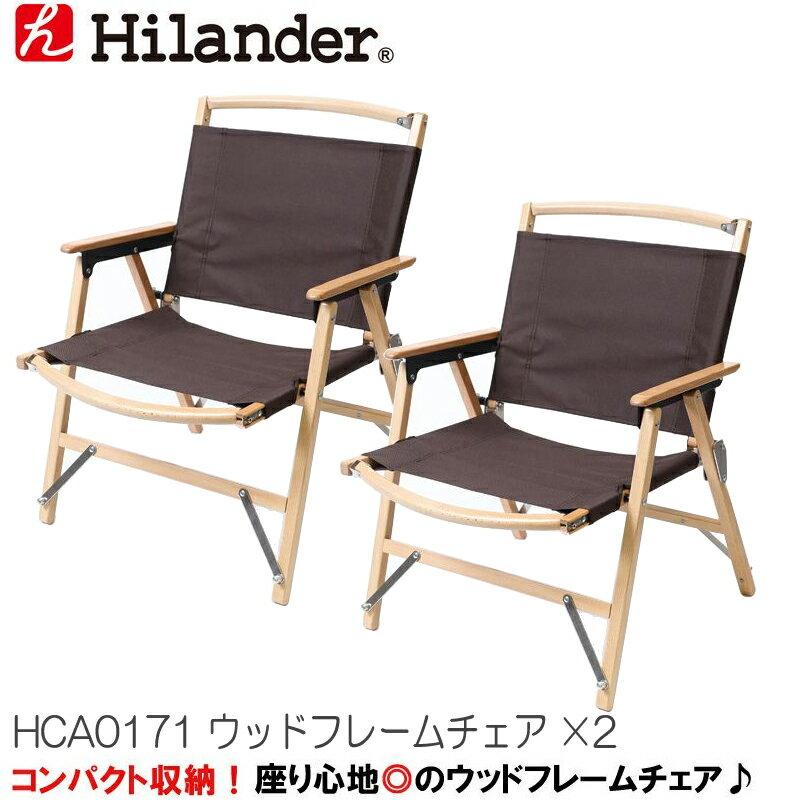 【送料無料】Hilander(ハイランダー) ウッドフレームチェア(WOOD FRAME CHAIR)【お得な2点セット】 2脚セット ブラウン HCA0171【あす楽対応】【SMTB】