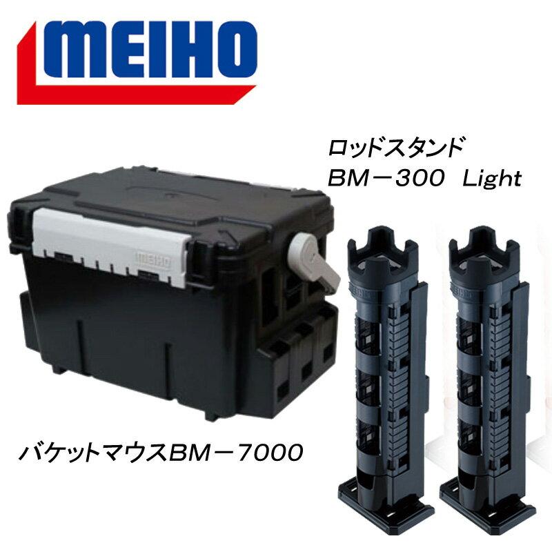 メイホウ(MEIHO) ★バケットマウスBM-7000+ロッドスタンド BM-300 Light 2本組セット★ 28L Cブラック×ブラック【あす楽対応】