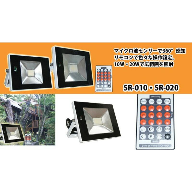 富士倉(フジクラ) 10Wリモコン付きセンサーライト SR-010