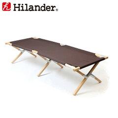 Hilander(ハイランダー)ウッドフレームコット2(WOODFRAMECOT)HCA0190【あす楽対応】