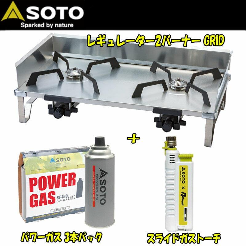 【送料無料】SOTO レギュレーター2バーナー GRID+パワーガス 3本パック+スライドガストーチ【お得な3点セット】 ST-526【あす楽対応】【SMTB】