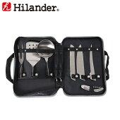 Hilander(ハイランダー)キッチンツールセットHCA0155【あす楽対応】