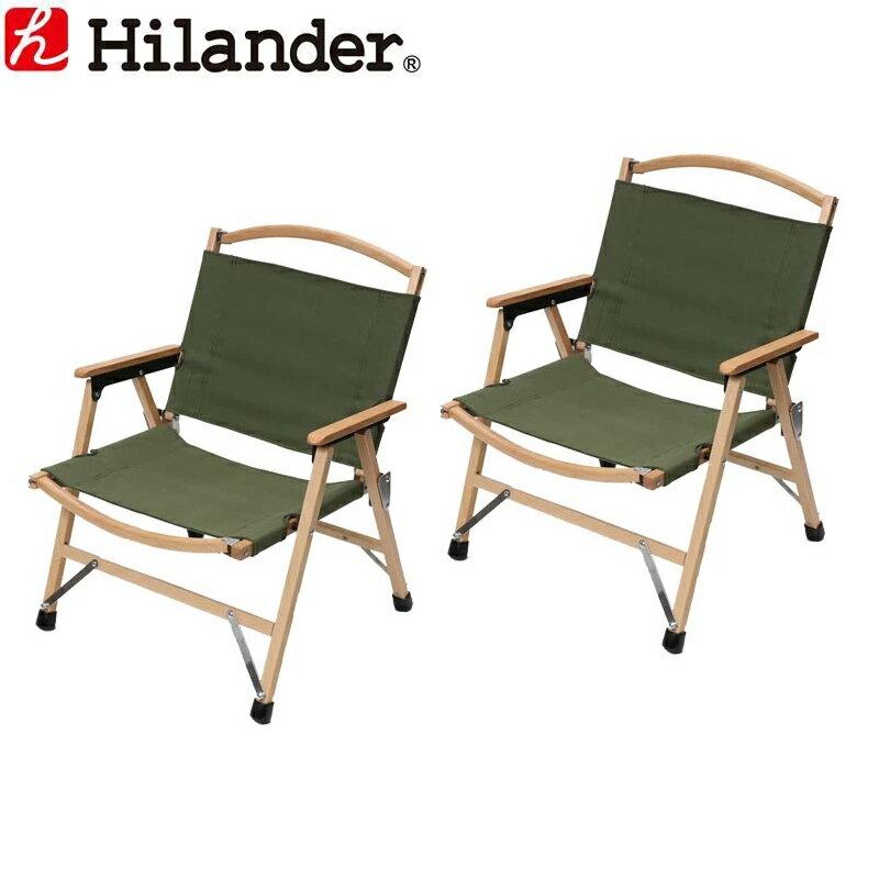 【送料無料】Hilander(ハイランダー) ウッドフレームチェア2(WOOD FRAME CHAIR)【お得な2点セット】 2脚セット カーキ(コットン生地) HCA0182【あす楽対応】【SMTB】