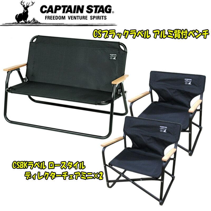 【送料無料】キャプテンスタッグ(CAPTAIN STAG) CSブラックラベル アルミ背付ベンチ+ロースタイルディレクターチェアミニ×2【お得な3点セット】 UC-1660+UC-1674