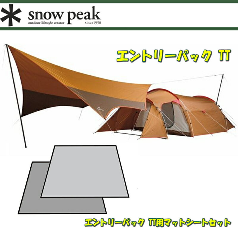 【送料無料】スノーピーク(snow peak) エントリーパック TT+エントリーパック TT用マットシートセット SET-250