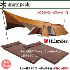 スノーピーク(snowpeak)エントリーパックTT+キャンプ用スエードインフレーターマット枕付きタイプ×2【3点セット】SET-250【あす楽対応】