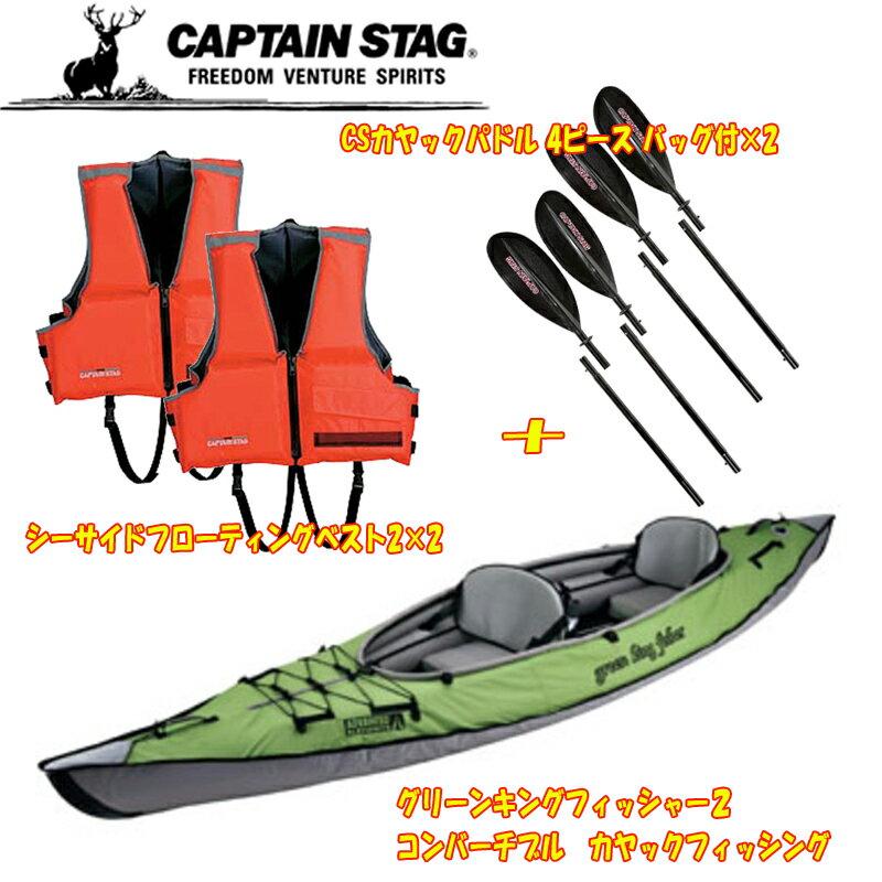 キャプテンスタッグ(CAPTAIN STAG) 【お買得セット】グリーン キングフィッシャー2 コンバーチブル パドル&ベストペア グリーン US-1021