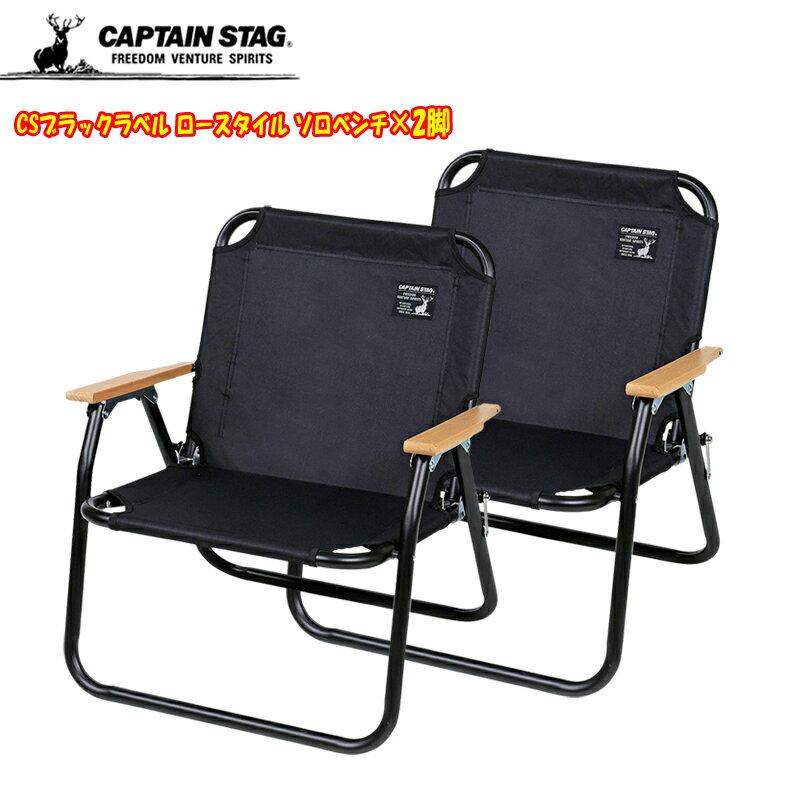 キャプテンスタッグ(CAPTAIN STAG) CSブラックラベル ロースタイル ソロベンチ×2脚【お得な2点セット】 UC-1677
