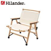 Hilander(ハイランダー)ウッドフレームチェア(2つ折りタイプ)アイボリーHCA0209【あす楽対応】