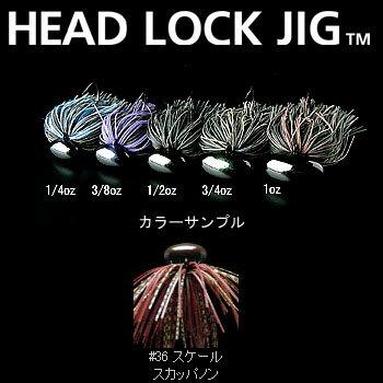 デプス(Deps) HEAD LOCK JIG(ヘッドロックジグ) 1oz #36 スケールスカッパノン