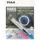 PIAA(ピア) フェリス ホイールLED ピンク発光 YD-97