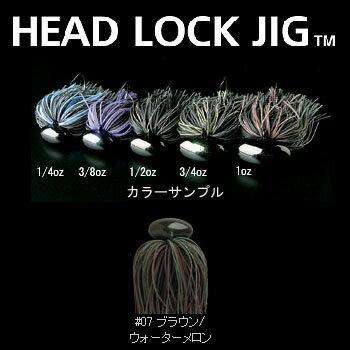 デプス(Deps) HEAD LOCK JIG(ヘッドロックジグ) 1/4oz #07 ブラウン/ウォーターメロン