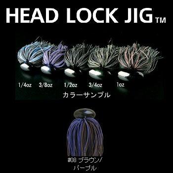 デプス(Deps) HEAD LOCK JIG(ヘッドロックジグ) 3/4oz #08 ブラウン/パープル