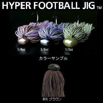 デプス(Deps) HYPER FOOTBALL JIG(ハイパーフットボールジグ) 1/4oz #06 ブラウン