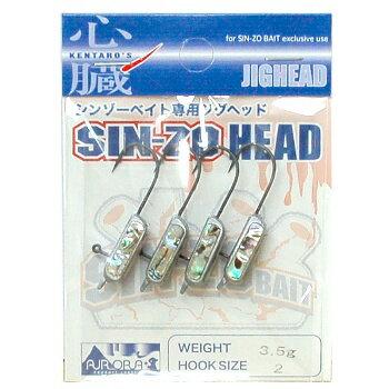 エクストリーム SIN−ZO HEAD(シンゾーヘッド) 3.5g ファインフック NZアワビ【あす楽対応】