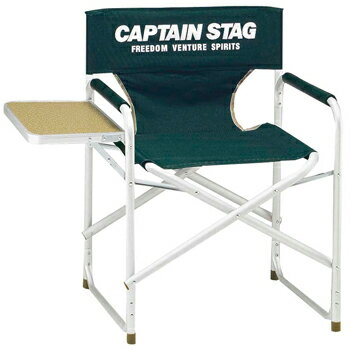 キャプテンスタッグ(CAPTAIN STAG) CS サイドテーブル付アルミディレクターチェア グリーン M-3870【あす楽対応】