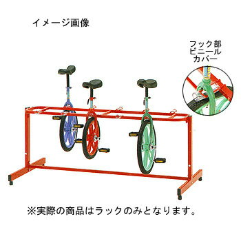 トーエイライト 一輪車ラックSK10【代引不可】 T-149