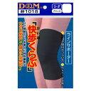 D&M (デイエム商会) ラインサポーター 快歩クラブ M BLK #1018