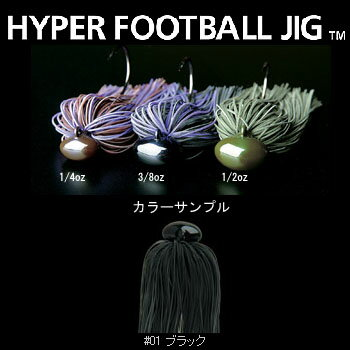 デプス(Deps) HYPER FOOTBALL JIG(ハイパーフットボールジグ) 1/2oz #01 ブラック
