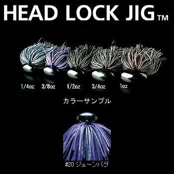 デプス(Deps) HEAD LOCK JIG(ヘッドロックジグ) 3/4oz #20 ジューンバグ