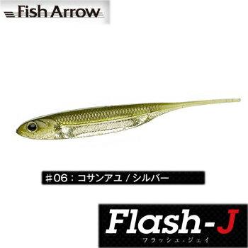 フィッシュアロー Flash-J(フラッシュ-ジェイ) 3インチ #06 コサンアユ×シルバー