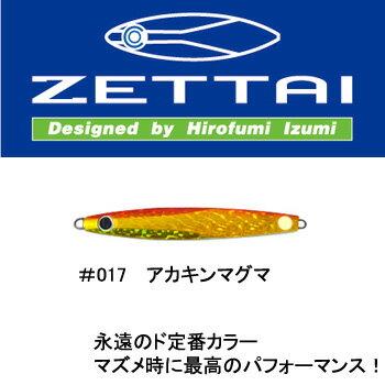 コアマン(COREMAN) CZ‐80 ゼッタイ 80g #017 アカキンマグマ