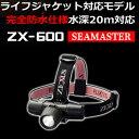ZEXUS(ゼクサス) ZX−600 SEAMASTER