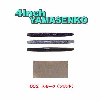 ゲーリーヤマモト(Gary YAMAMOTO) ヤマセンコー 4インチ 002 スモーク(ソリッド) J9S-10-002【あす楽対応】