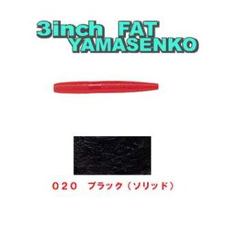 加里Yamamoto(Gary YAMAMOTO)脂肪山千科3英寸020黑色(固体)