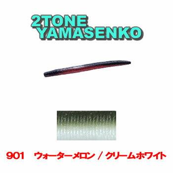 ゲーリーヤマモト(Gary YAMAMOTO) ラミネートヤマセンコー 5インチ 901 ウォーターメロン/クリームホワイト J9-10-901