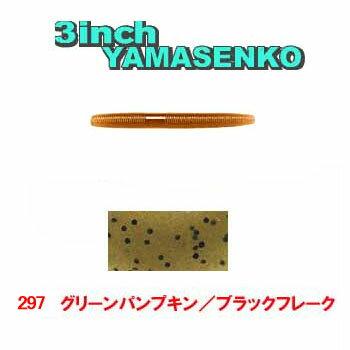 ゲーリーヤマモト(Gary YAMAMOTO) ヤマセンコー 3インチ 297 グリーンパンプキン/ブラックフレーク J9B-10-297
