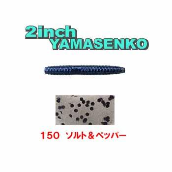 ゲーリーヤマモト(Gary YAMAMOTO) ヤマセンコー 2インチ 150 ソルト&ペッパー J9A-10-150