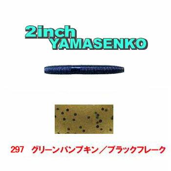 ゲーリーヤマモト(Gary YAMAMOTO) ヤマセンコー 2インチ 297 グリーンパンプキン/ブラックフレーク J9A-10-297【あす楽対応】