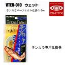ヴァンフック(VANFOOK) テンカラパーフェクト仕掛3.6m #14 ウェット VTEN-010
