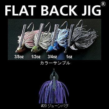 デプス(Deps) FLAT BACK JIG(フラットバックジグ) 3/8oz #20 ジューンバグ