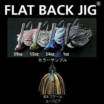 デプス(Deps) FLAT BACK JIG(フラットバックジグ) 3/8oz #24 スケールルートビア