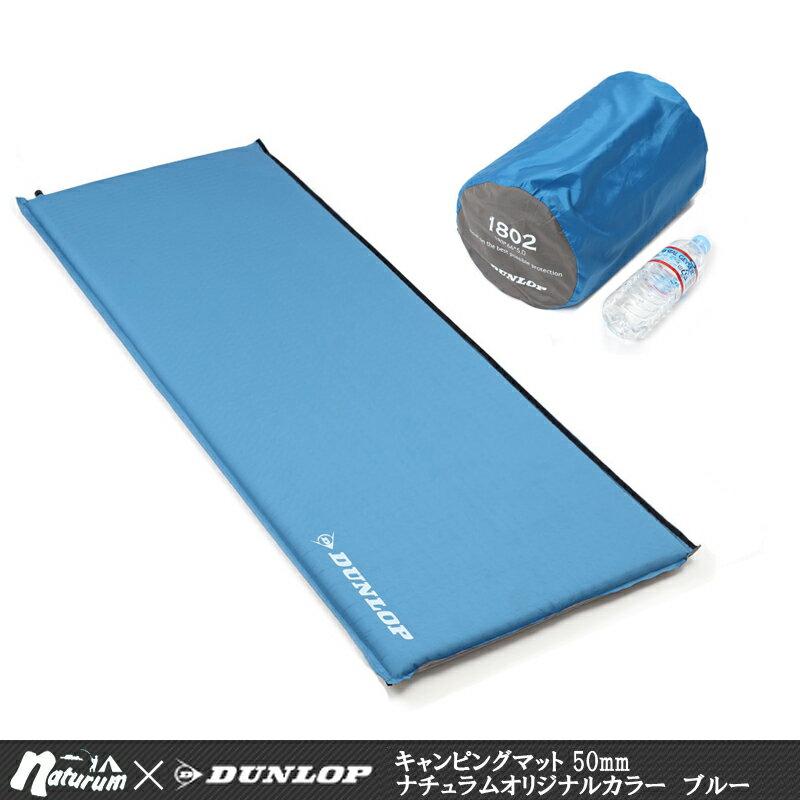 ダンロップ(DUNLOP) キャンピングマット 50mm 単体 ブルー GMT28N【あす楽対応】