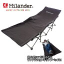 Hilander(ハイランダー) ワンアクションキャンプベッド2 ブラウン HCA0070【あす楽対応】