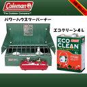 【送料無料】Coleman(コールマン) パワーハウスツーバーナー+エコクリーン 4L【お得な2点セット】 3000000391【SMTB】