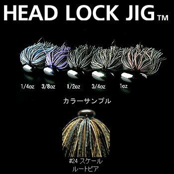 デプス(Deps) HEAD LOCK JIG(ヘッドロックジグ) 1/2oz #24 スケールルートビア