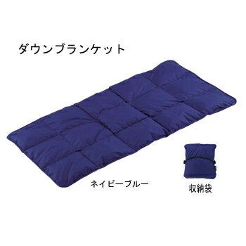 【送料無料】イスカ(ISUKA) ダウン ブランケット ネイビーブルー 212221