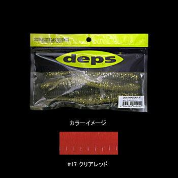 デプス(Deps) デスアダー 8インチ #17 クリアレッド