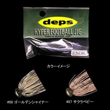 デプス(Deps) HYPER FOOTBALL JIG(ハイパーフットボールジグ) 1/4oz #56 ゴールデンシャイナー