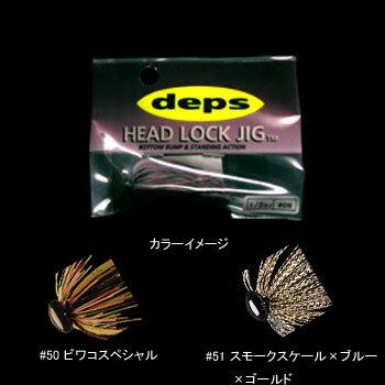 デプス(Deps) HEAD LOCK JIG(ヘッドロックジグ) 3/8oz #50 ビワコスペシャル