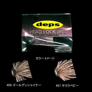 デプス(Deps) HEAD LOCK JIG(ヘッドロックジグ) 3/8oz #56 ゴールデンシャイナー