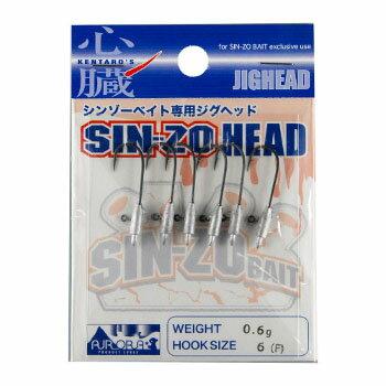 エクストリーム SIN−ZO HEAD(シンゾーヘッド) 0.6g ファインフック アンペイント【あす楽対応】